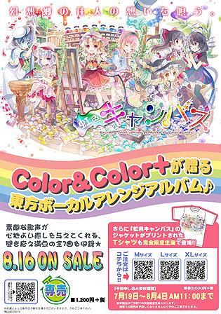 虹色キャンバス/©Color&Color+