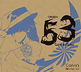 53 Ghostory Cruise/©梶迫小道具店
