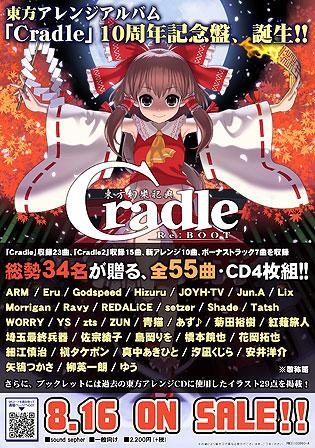 Cradle Re:BOOT - 東方幻樂祀典/©sound sepher