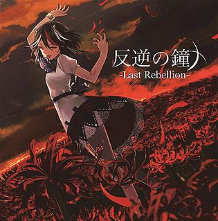 反逆の鐘 -Last Rebellion-/©暁Records